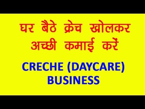 How to Start Creche (Day Care) Business    घर बैठे क्रेच खोलकर अच्छी कमाई करें