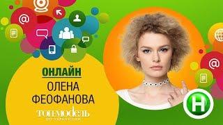 Онлайн-конференция с Леной Феофановой