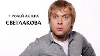 «Горько! 2» и 7 лучших ролей Светлакова