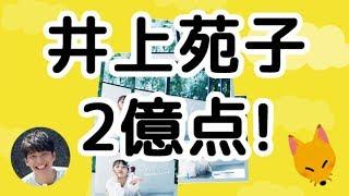2018年11月7日にシングル『ファンタジック』をリリースした井上苑子ちゃ...