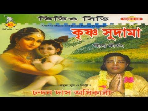 Krishna Sudama | কৃষ্ণা সুদামা | New Bengali Pala Kirtan 2017 | Chandan Das Adhikari | Krishna Music