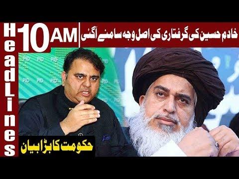 Govt Reveal The Reason of Arresting Khadim Rizvi   Headlines 10 AM   24 November   Express News