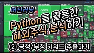 [Python] 파이썬으로 해외 주식 예측하기 (2) …