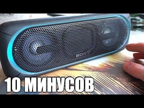 ПОЧЕМУ SONY SRS XB 40 ДЕРЬМО l 10 МИНУСОВ