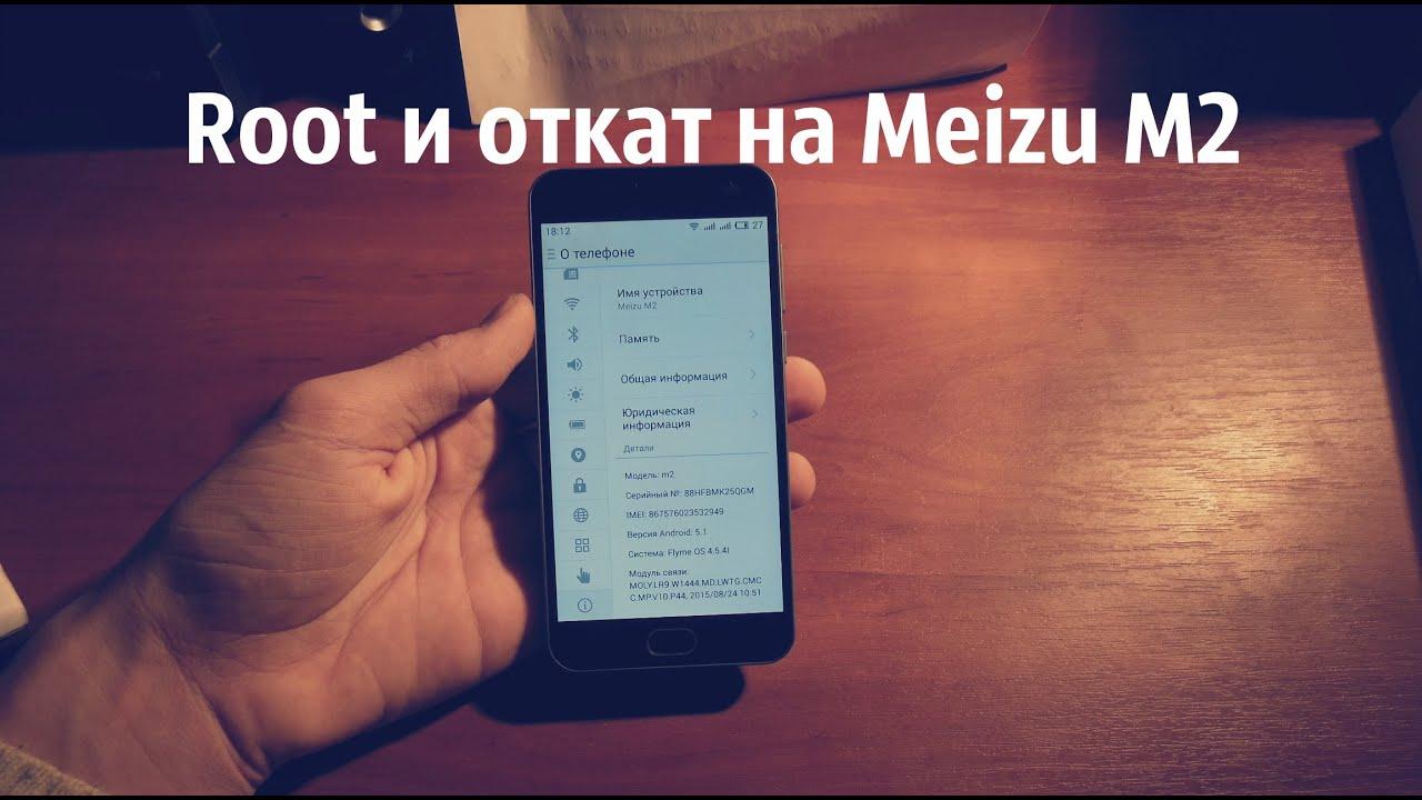 рут доступ на андроид мейзу м2ноут