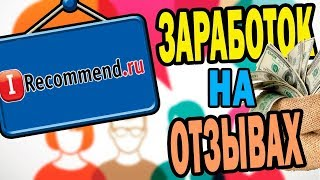 Работа в интернете: Etxt, Irecommend, Aliexpress, YouTube. Где реально платят?