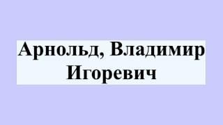 Арнольд, Владимир Игоревич