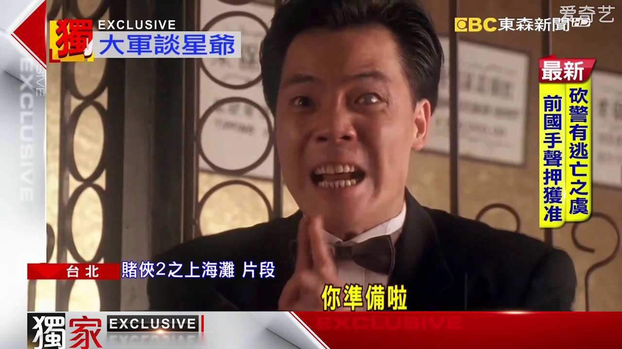 「賭俠」獨眼龍大軍 息影多年來臺拍廣告 - YouTube