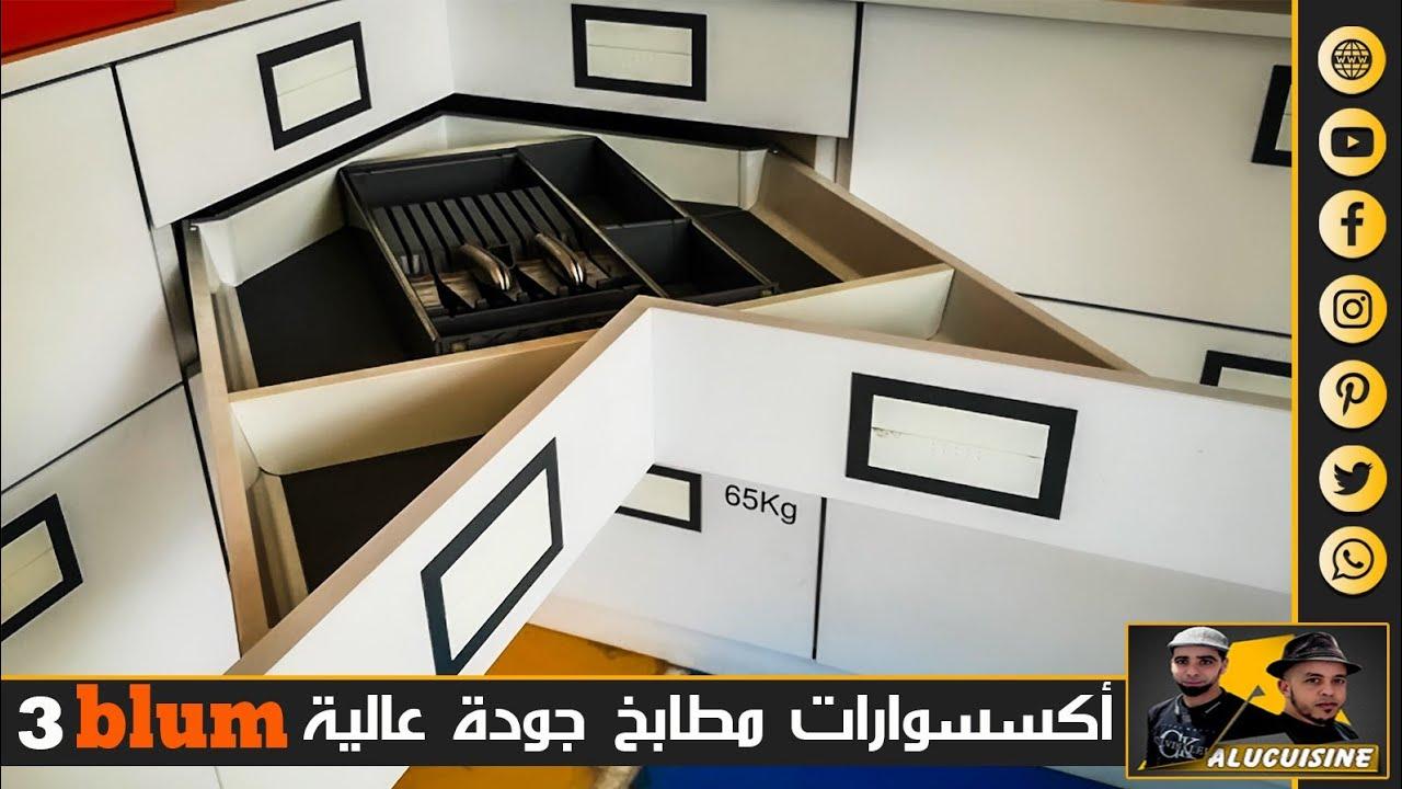 أكسسوارات المطابخ العصرية (الألومنيوم و mdf) accessoires de cuisines الجزء 3