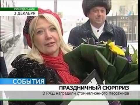 Екатеринбурженка стала 100-миллионным пассажиром РЖД