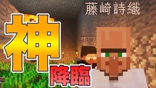 【日刊Minecraft】伝説の木の下でまさかのあの人が降臨!?真・最強の匠は誰か!?絶望的センス4人衆がMinecraftをカオス実況第百一話!