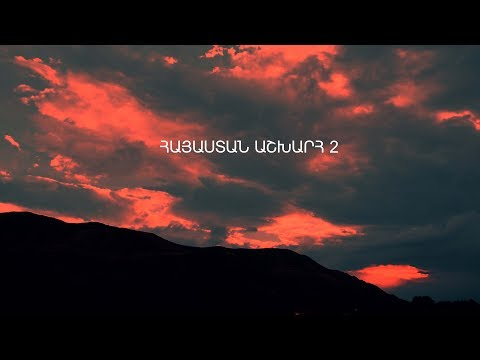 ՀԱՅԱՍՏԱՆ ԱՇԽԱՐՀ 2 Hayastan Ashxarh (Armenia) 4K VIDEO
