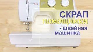 СКРАП ПОМОШНИКИ  Швейная машинка для скрапбукинга(Кто желает помочь в развитии моего канала Вам сюда - http://www.donationalerts.ru/r/mariyascrap В этом..., 2017-01-18T00:21:59.000Z)