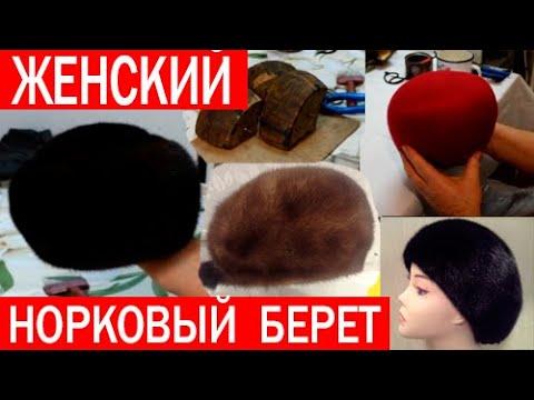 Где сшить шапку из норки