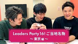 Leaders Party 16!ご当地名物いただきます 〜東京編〜/Lead