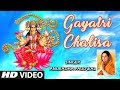 Gayatri Chalisa I ANURADHA PAUDWAL I Full HD Video I Gayatri Amritwani mp3