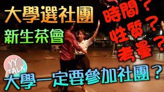 台灣留學經驗分享 | 大學一定要參加社團?大學社團怎麼選? ft. 成大世界舞蹈