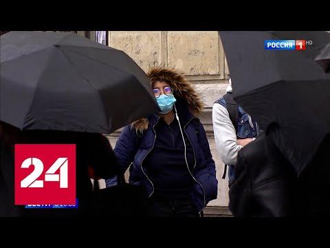 Очагами распространения коронавируса в Париже стали университеты и школы - Россия 24