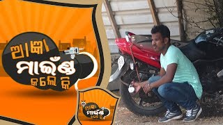 Aagya mind kale ki Ep 20 - 13 June 2017   Odia Prank Video
