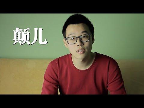 Beijing Dialect Episode 1 京话连篇 第1期 颠儿