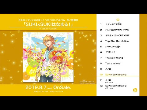 うたの☆プリンスさまっ♪ソロベストアルバム四ノ宮那月「SUKI×SUKIはなまる!」