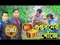 দেশী CID বাংলা PART 56   Hidden Treasure   bangla new funny video 2020   Comedy Video Online