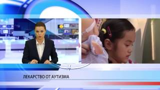 Лекарство от аутизма
