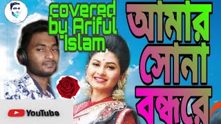 Amar Shona Bondhu Re by ArifulIslam santo , bangla cup song ,  at Santo meadia.