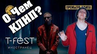 О Чем Клип  T-Fest - Иностранец