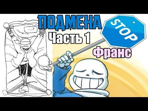 Чара ПОДМЕНИЛ Фриск - stand in (Подмена) Часть 1