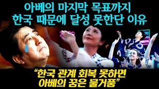 한일 관계 회복이 한국보다 아베에게 더 중요한 이유. …
