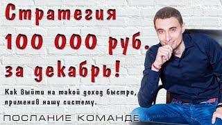 Дополнительный заработок 30 000 - 50 000 рублей в месяц!
