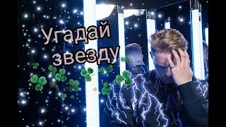 Звезда на фото / Егор Крид