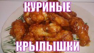 Острые куриные крылышки круче чем в KFC  Лучший рецепт года.