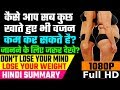 Don't Lose Your Mind Lose Your Weight in Hindi by Rujuta Diwekar | How to Lose Weight Fast