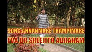 ANNANMARE THAMPIMARE VANGE | அண்ணமாரே தம்பிமாரே வாங்க