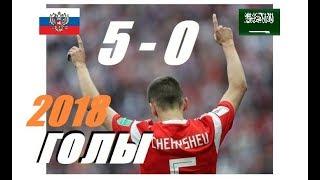 🏆 RUSSIA World Cup 2018 💖 Россия 🇷🇺 5 - 0 🇸🇦 Саудовская Аравия Голы лучшие моменты!