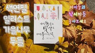 [미술놀이] 색연필로 가을나무 두들 일러스트 엽서 만들…