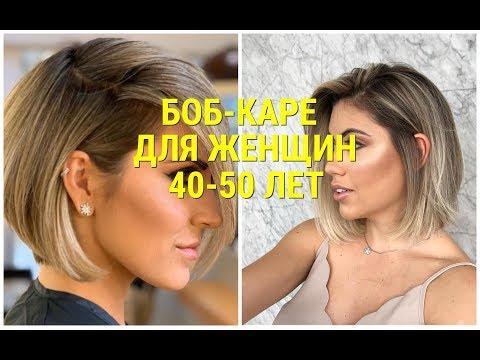БОБ -  КАРЕ 2019 - 2020 ДЛЯ ЖЕНЩИН 40 -50 ЛЕТ / BOB-KARE 2019-2020 FOR WOMEN 40 -50 YEARS.