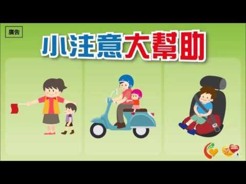 小注意大幫助 交通安全歌 - YouTube