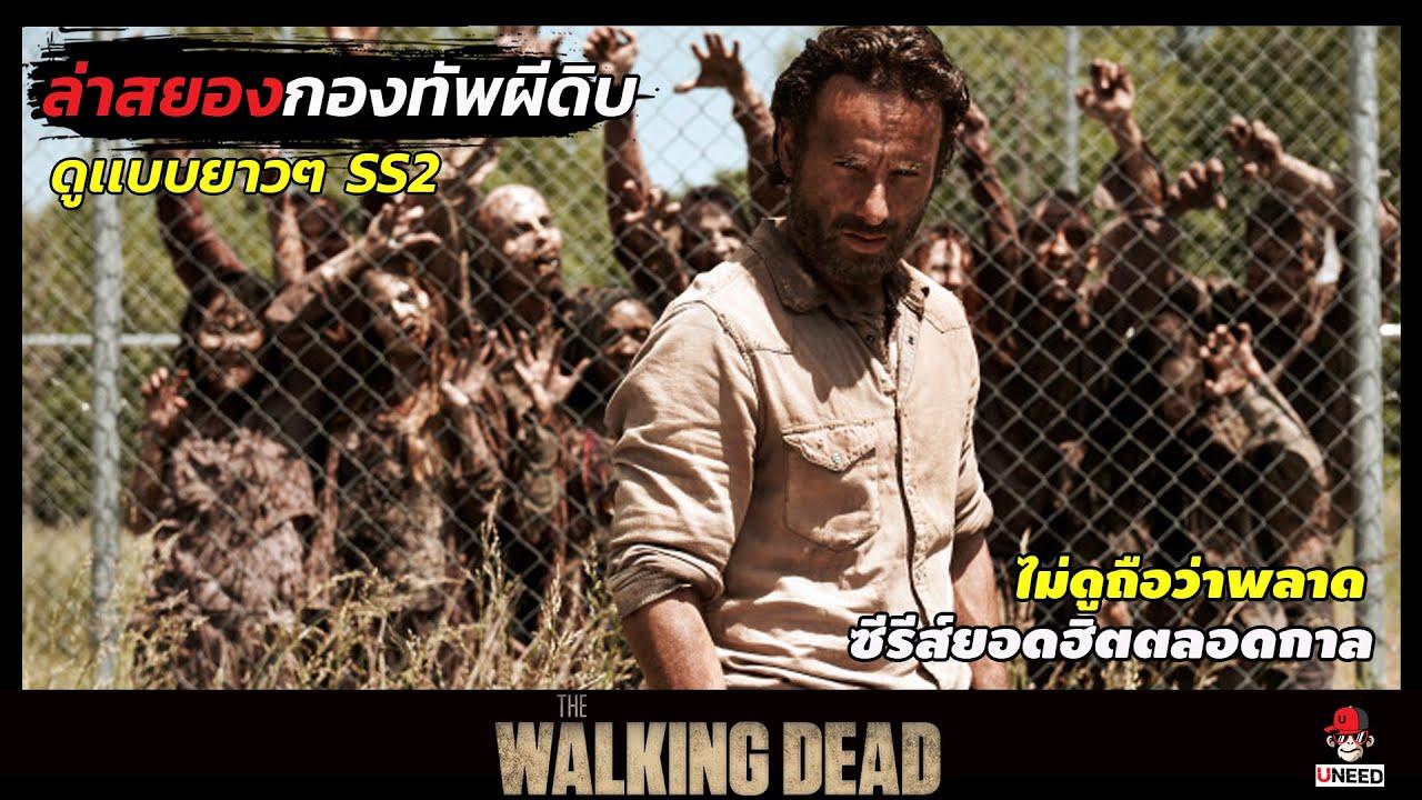 Download สรุปเนื้อเรื่อง ล่าสยองกองทัพผีดิบ   The Walking Dead   ดูยาวๆจบซีซั่น2