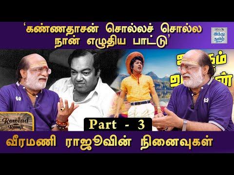 singer-veeramani-raju-exclusive-interview-part-3-rewind-with-ramji-hindu-tamil-thisai