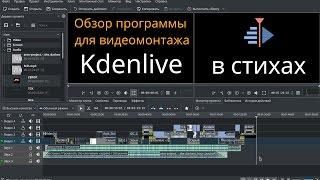 Обзор программы для видеомонтажа Kdenlive (в стихах)