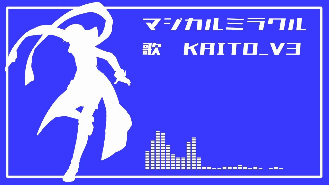【KAITOオリジナル曲】マジカルミラクル