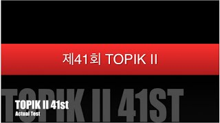 41st TOPIK II Exam Actual Test WITHOUT Test Paper: Listening, 제41회 한국어능력시험 기출문제 / 토픽