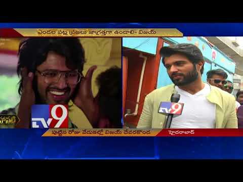 Birthday boy Vijay Devarakonda on his ice cream surprise - TV9 Exclusive