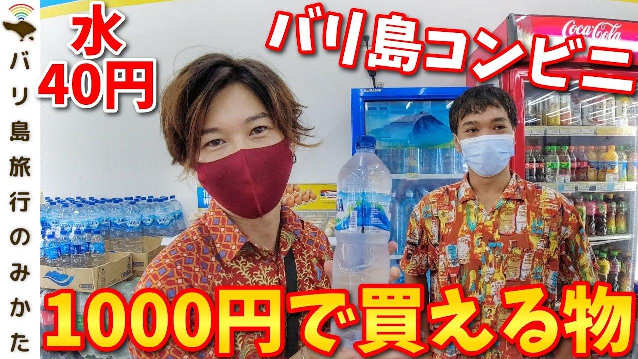 【物価】バリ島のコンビニで1,000円あったらこれだけ買える!【海外旅行】No.192
