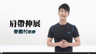 肩帶伸展(高齡者休閒運動套裝課程第八套)