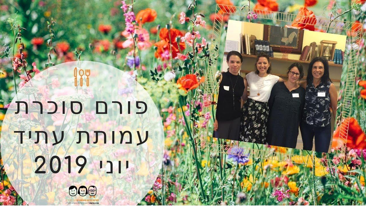 עמותת הדיאטנים והתזונאים בישראל | יום עיון לדיאטניות סוכרת 2019