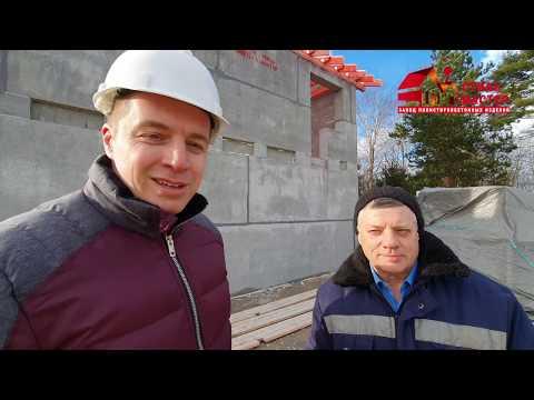 Отзыв от нашего клиента из г. Санкт-Петербурга о компании Стиль Мастер и доме из полистиробетона